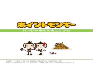 ポイントモンキー  Media Guide 2011.10-12