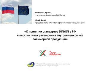 «О принятии стандартов  DIN /EN  в  РФ