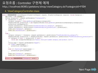 요청흐름  : Controller  구현체 예제 localhost:8080/jpetstore/shop/viewCategory.do?categoryId=FISH