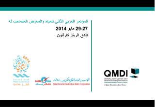 المؤتمر العربي الثاني للمياه والمعرض المصاحب له 27-29 مايو 2014 فندق الريتز كارلتون
