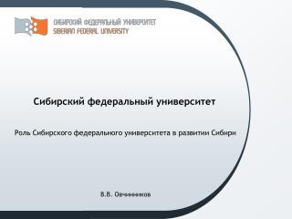 Роль Сибирского федерального университета в развитии Сибири