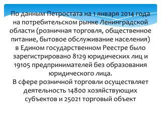 Сеть предприятий розничной торговли Ленинградской области
