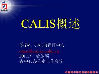 CALIS 概述