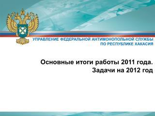 Основные итоги работы 2011 года.  Задачи на 2012 год
