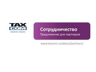 Сотрудничество Предложение для партнеров