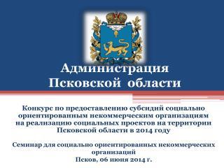 Администрация  Псковской  области