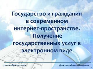 30 сентября 2013 года                                                  День российского Интернета