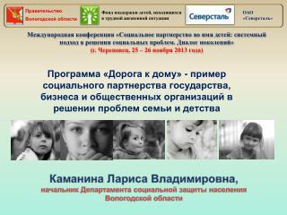 Каманина Лариса Владимировна,