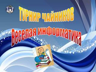ТУРНИР ЧАЙНИКОВ Веселая информатика