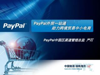 PayPal ????? ????????? ?