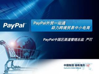 PayPal 外贸一站通 助力跨境贸易中小电 商