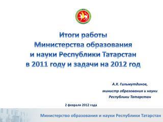 А.Х.  Гильмутдинов ,  министр  образования и науки Республики Татарстан