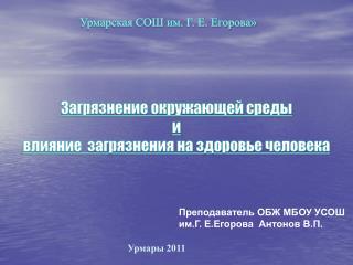Урмарская СОШ им. Г. Е. Егорова»