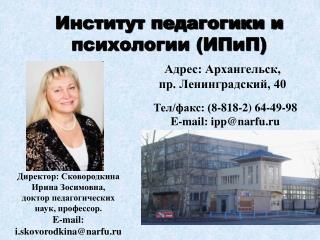 Институт педагогики и  психологии (ИПиП)