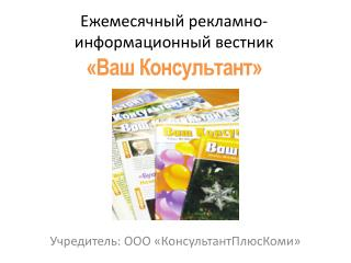 Ежемесячный рекламно-информационный вестник «Ваш Консультант»