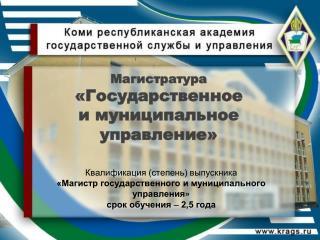 Магистратура «Государственное и муниципальное управление»
