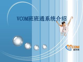 VCOM 班班通系统介绍