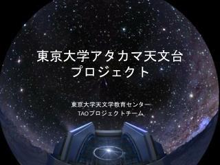東京 大学アタカマ天文台 プロジェクト