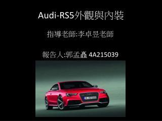 Audi-RS5 外觀與內裝