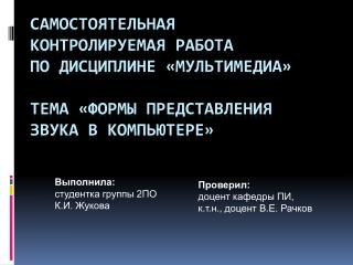 П роверил: доцент кафедры ПИ, к.т.н., доцент В.Е. Рачков