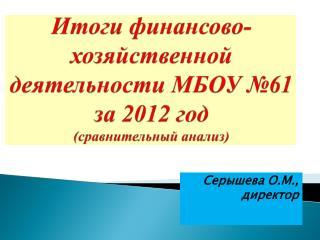 Итоги финансово-хозяйственной деятельности МБОУ №61  за 2012 год  (сравнительный анализ)