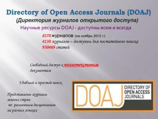 Directory of Open Access Journals (DOAJ)  (Директория журналов открытого доступа)