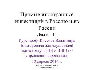 Прямые иностранные инвестиций в Россию и из России
