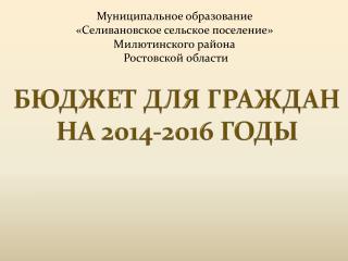 БЮДЖЕТ ДЛЯ ГРАЖДАН на 2014-2016 ГОДЫ