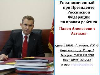 Уполномоченный при Президенте Российской Федерации по правам ребенка Павел Алексеевич Астахов