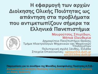 Μουρούτσος  Σπυρίδων , Μήτκα  Ελευθερία Δημοκρίτειο Πανεπιστήμιο Θράκης
