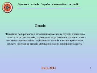 Київ-2013
