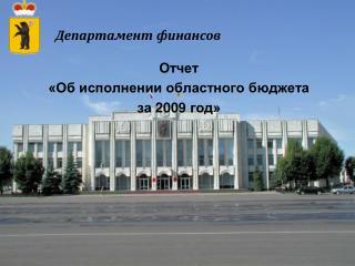 Департамент финансов