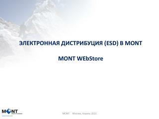 ЭЛЕКТРОННАЯ ДИСТРИБУЦИЯ  (ESD)  В  MONT MONT  WEbStore