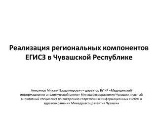 Реализация региональных компонентов ЕГИСЗ в Чувашской Республике