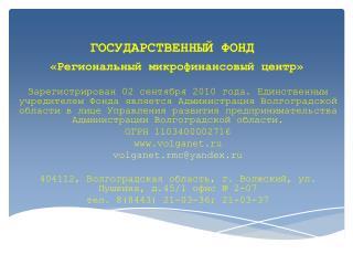 ГОСУДАРСТВЕННЫЙ ФОНД «Региональный  микрофинансовый  центр»