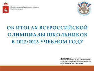 Об итогах Всероссийской олимпиады школьников В 2012/2013 учебном году