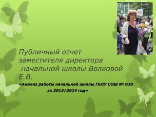 Публичный отчет  заместителя директора   начальной школы Волковой Е.В.