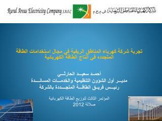 تجربة  شركة كهرباء المناطق الريفية في مجال استخدامات الطاقة المتجدده في انتاج الطاقة الكهربائية