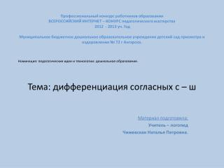 Тема: дифференциация согласных с –  ш