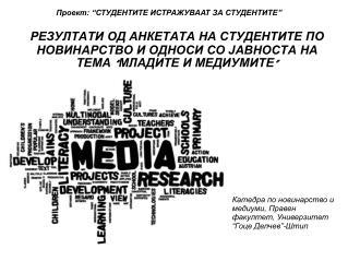 """Катедра по новинарство и медиуми, Правен факултет, Универзитет  """" Гоце Делчев """" -Штип"""