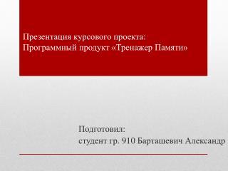 Презентация курсового проекта : Программный продукт «Тренажер Памяти»