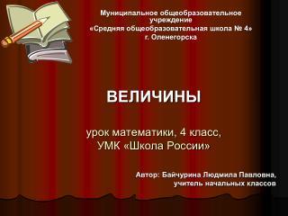 ВЕЛИЧИНЫ урок математики, 4 класс, УМК «Школа России»