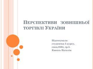 Перспективи зовнішньої торгівлі України