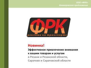 Новинка! Эффективное привлечение внимания к вашим товарам и услугам в Рязани и Рязанской области,