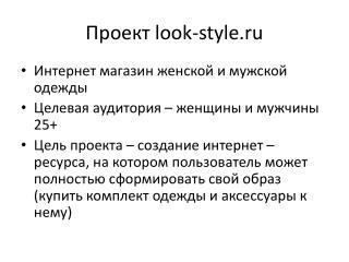 Проект  look-style.ru
