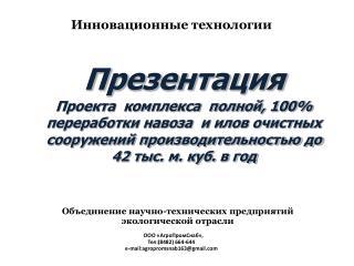 ООО  « АгроПромСнаб »,   Т ел :(8482) 664-644 e-mail:agropromsnab163@gmail