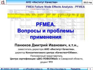 PFMEA .  Вопросы и проблемы применения