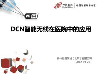 DCN 智能无线在医院中的应用