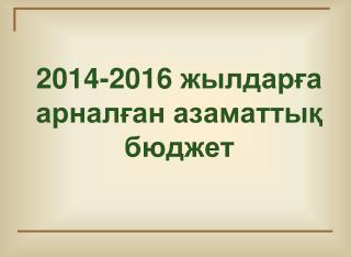 2014-2016  жы лдарға арналған азаматтық бюджет