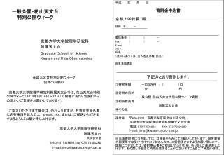 京都大学大学院理学研究科